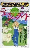 地球の暮らし方 ニュージーランド 8(2000~2001年版)