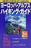 地球の歩き方旅マニュアル ヨーロッパ・アルプスハイキング・ガイド