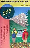 地球の歩き方 カナダ 20(2000~2001年版)