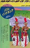 地球の歩き方 バリとインドネシア 29(2000~2001年版)