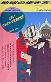 地球の歩き方 ミラノ、ヴェネツィアと湖水地方 80(2000~2001年版)