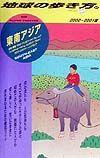地球の歩き方 東南アジア 2000-2001