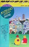 地球の歩き方 サンフランシスコ 58(2000~2001年版)