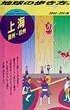地球の歩き方 上海 97(2