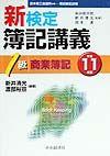 新検定簿記講義1級商業簿記 平成11年版