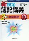 新検定簿記講義2級商業簿記 平成11年版