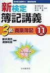 新検定簿記講義3級商業簿記 平成11年版