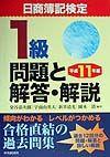日商簿記検定 1級 問題と解答・解説 平成11年