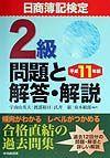 日商簿記検定 2級 問題と解答・解説 平成11年