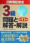 日商簿記検定 3級 問題と解答・解説 平成11年
