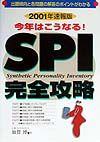 2001年速報版SPI完全攻略