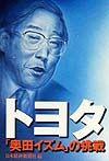 トヨタ「奥田イズム」の挑戦