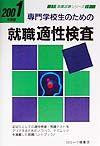 専門学校生のための就職適正検査 2001年度版