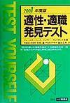 適正・適職発見テスト 2001年度版