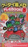 ケータイ着メロ・ドレミbook '97ー'99ミリオン・アルバム特集