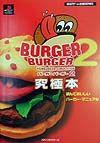 バーガーバーガー2究極本