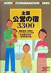 全国公営の宿3300