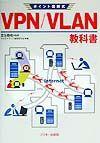 VPN/VLAN教科書
