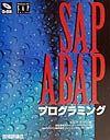 SAP ABAPプログラミング
