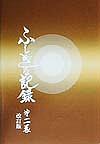 ふしぎな記録 第2巻