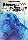 『Windows 2000 Active Directoryドメイン構築ガイド』横山哲也