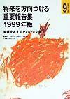 『将来を方向づける重要報告集 1999年版』嶋森好子