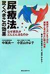 『尿療法』杉崎重美