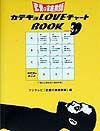 カテキョloveチャートbook