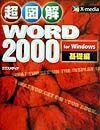 超図解Word2000 for Windows 基礎編