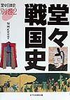 堂々日本史 堂々戦国史 別巻 2