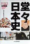 堂々日本史 別巻 3