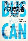 登山・ハイキングバス時刻表 1999夏秋号 関東版
