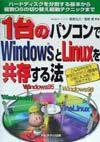 1台のパソコンでWindowsとLinuxを共存する法