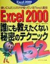 Excel 2000誰にも教えたくない秘密のテクニック152