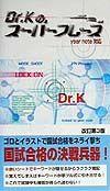 Dr.kのスーパーフレーズ
