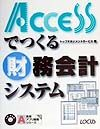 Accessでつくる財務会計システム