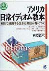 アメリカ日常イディオム教本