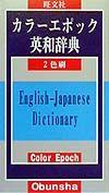 カラーエポック英和辞典