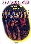 パナマの仕立屋