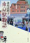 東京駅物語