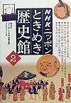 NHKニッポンときめき歴史館