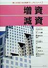会社税務マニュアルシリーズ 増資・減資
