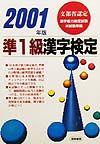 準1級漢字検定 2001年版