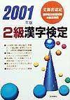 2級漢字検定 〔2001年版〕