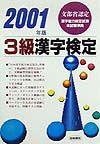 3級漢字検定 〔2001年版〕
