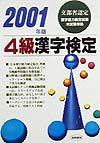 4級漢字検定 〔2001年版〕