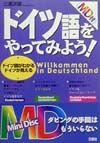 MD付ドイツ語をやってみよう!