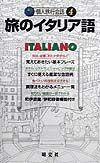 旅のイタリア語