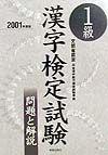 1級漢字検定試験