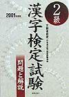 2級漢字検定試験 2001年度版